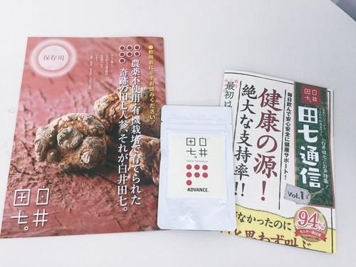 白井田七サプリメント